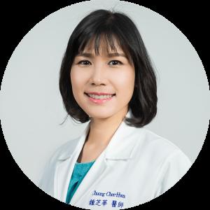 鍾芝華 醫師