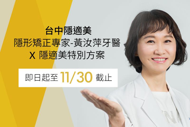 隱形矯正專家-黃汝萍牙醫 x 隱適美特別方案