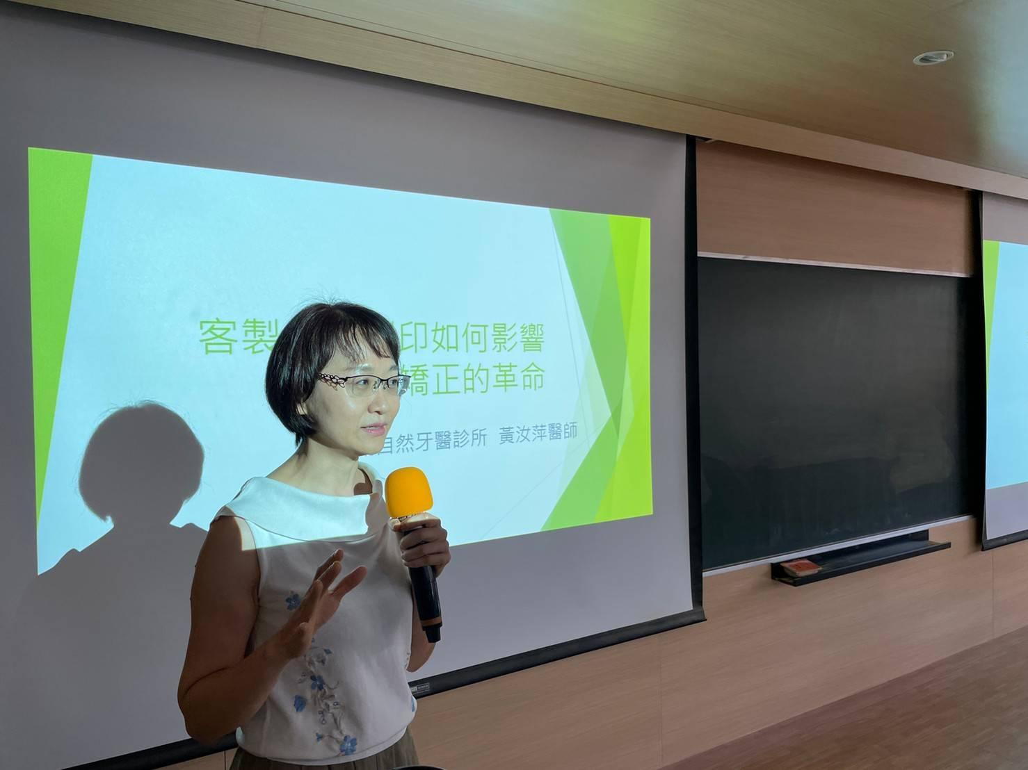 講座:東海大學『客製化3D列印如何影響牙醫矯正的革命』黃汝萍院長